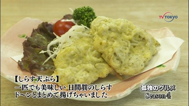 しらす天ぷら