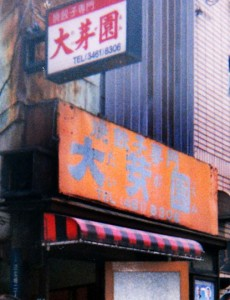 孤独のグルメ原作第18話 東京都渋谷区渋谷百軒店の大盛り焼きそばと餃子