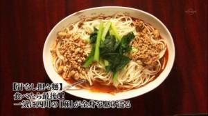 孤独のグルメドラマseason1第3話:豊島区 池袋「中国家庭料理 楊 2号店」・汁なし坦々麺
