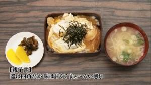 孤独のグルメドラマseason1第5話:杉並区 永福の親子丼と焼きうどん「つり堀 武蔵野園」-親子丼