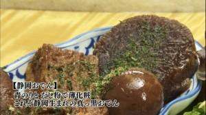 孤独のグルメドラマseason1第4話:千葉県 浦安市の静岡おでん「ロコディッシュ」-静岡おでん