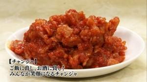 孤独のグルメドラマseason1第8話:神奈川県 川崎市 八丁畷の一人焼肉「焼肉 ジンギスカン つるや」-チャンジャ