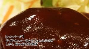 孤独のグルメドラマseason1第7話:武蔵野市 吉祥寺 喫茶店のナポリタン「お酒と食事の店 カヤシマ」-ハンバーグ