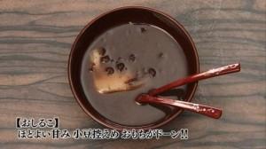 孤独のグルメドラマseason1第5話:杉並区 永福の親子丼と焼きうどん「つり堀 武蔵野園」-おしるこ