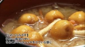 孤独のグルメドラマseason1第2話:豊島区 駒込和食亭・ナメコ汁
