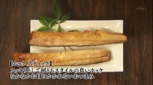 孤独のグルメドラマseason1第1話江東区庄助・ホッケスティック