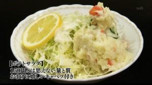 孤独のグルメドラマseason1第10話:豊島区 東長崎のしょうが焼目玉丼「せきざわ食堂」-ポテトサラダ