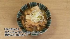 孤独のグルメドラマseason1第11話:文京区根津 飲み屋さんの特辛カレー「季節料理すみれ」-鳥の煮込み