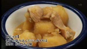 孤独のグルメドラマseason1第10話:豊島区 東長崎のしょうが焼目玉丼「せきざわ食堂」-肉じゃが