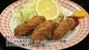 孤独のグルメドラマseason1第10話:豊島区 東長崎のしょうが焼目玉丼「せきざわ食堂」-ウインナーフライ