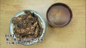 中央区日本橋人形町の黒天丼-天丼
