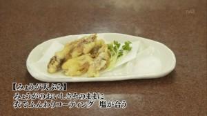 孤独のグルメドラマseason2第1話:神奈川県川崎市新丸子のネギ肉イタメ「三ちゃん食堂」-みょうが天ぷら