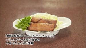 孤独のグルメドラマseason2第1話:神奈川県川崎市新丸子のネギ肉イタメ「三ちゃん食堂」-海鮮春巻き