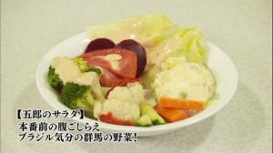 群馬県邑楽郡大泉町のブラジル料理-五郎のサラダ