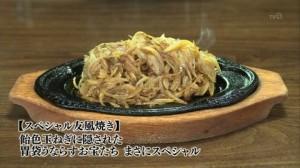 横浜市白楽の豚肉と玉ねぎのにんにく焼き-スペシャル友風焼き