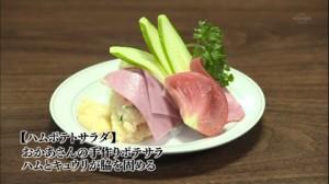 横浜市白楽の豚肉と玉ねぎのにんにく焼き-ハムポテトサラダ