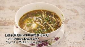 江戸川区京成小岩の激辛四川料理-泡菜魚