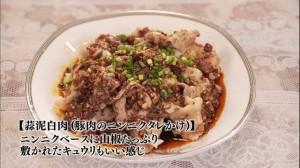 江戸川区京成小岩の激辛四川料理-蒜泥白肉