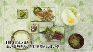 千葉県旭市飯岡のサンマのなめろうと蛤の酒蒸し「つちや食堂」-刺身定食と赤貝
