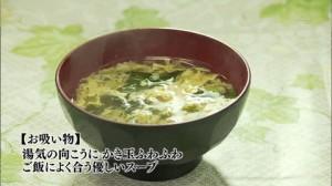 千葉県旭市飯岡のサンマのなめろうと蛤の酒蒸し「つちや食堂」-お吸い物