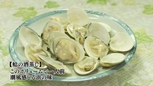 千葉県旭市飯岡のサンマのなめろうと蛤の酒蒸し「つちや食堂」-蛤の酒蒸し