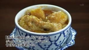 足立区北千住のタイカレーと鶏の汁無し麺-煮込み鶏肉とジャガイモカレー