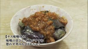 東京都三鷹市のお母さんのコロッケとぶり大根-ナス味噌炒め