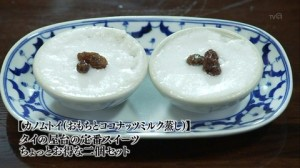 足立区北千住のタイカレーと鶏の汁無し麺-カノムトイ(おもちとココナッツミルク蒸し)