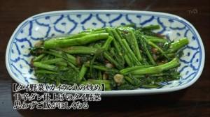 足立区北千住のタイカレーと鶏の汁無し麺-タイ野菜(カイラン)の炒め