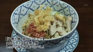 足立区北千住のタイカレーと鶏の汁無し麺-汁無し麺 鶏肉トッピング