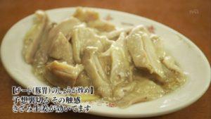 神奈川県横浜市日ノ出町のチート(豚胃)のしょうが炒めとパタン-チートのしょうが炒め