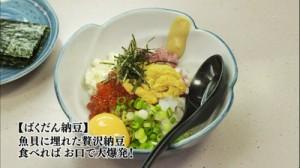 文京区江戸川橋の魚屋さんの銀ダラ西京焼き「魚谷」-ばくだん納豆