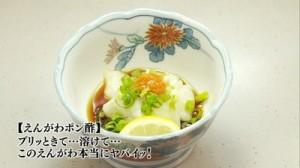 文京区江戸川橋の魚屋さんの銀ダラ西京焼き「魚谷」-えんがわポン酢