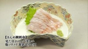 文京区江戸川橋の魚屋さんの銀ダラ西京焼き「魚谷」-きんめ鯛刺身