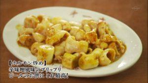 神奈川県横浜市日ノ出町のチート(豚胃)のしょうが炒めとパタン-ホルモン炒め