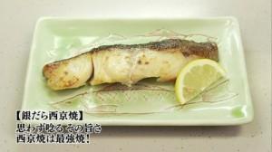 文京区江戸川橋の魚屋さんの銀ダラ西京焼き「魚谷」-銀だら西京焼き