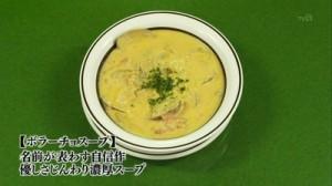 孤独のグルメドラマseason3第7話:目黒区駒場東大前のマッシュルームガーリックとカキグラタン「ボラーチョ」-ボラーチョスープ