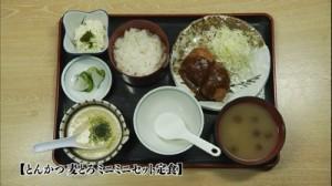 孤独のグルメドラマseason3第10話:荒川区西尾久の炎の酒鍋と麦とろ飯「どん平」-とんかつ麦とろミニミニセット定食