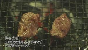 孤独のグルメドラマseason3第6話:板橋区板橋の焼肉ホルモン「山源」-コメカミ