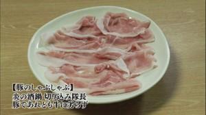孤独のグルメドラマseason3第10話:荒川区西尾久の炎の酒鍋と麦とろ飯「どん平」-豚のしゃぶしゃぶ