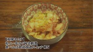 孤独のグルメドラマseason3第6話:板橋区板橋の焼肉ホルモン「山源」-和風キムチ