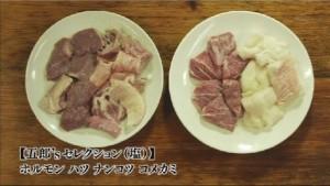 孤独のグルメドラマseason3第6話:板橋区板橋の焼肉ホルモン「山源」-五郎'sセレクション(塩)