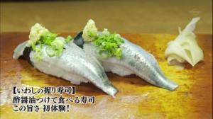 品川区大井町 いわしのユッケとにぎり寿司-いわしの握り寿司