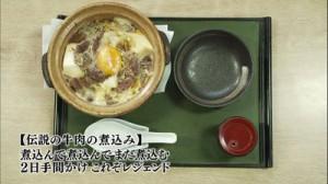 新潟県十日町市 ドライブインの牛肉の煮込みと五目釜めし-伝説の牛肉の煮込み
