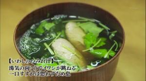 品川区大井町 いわしのユッケとにぎり寿司-いわしのつみれ汁