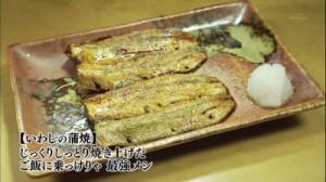 品川区大井町 いわしのユッケとにぎり寿司-いわしの蒲焼