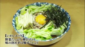 品川区大井町 いわしのユッケとにぎり寿司-いわしユッケ