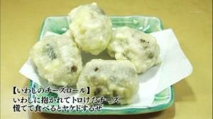 品川区大井町 いわしのユッケとにぎり寿司-いわしのチーズロール