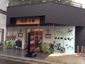 千代田区・神田:素材の持ち味を最大限に引き出す職人技のエビフライ「レストラン 七条」