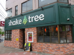 墨田区・両国:「shake tree」